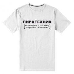 Мужская стрейчевая футболка Пиротехник - FatLine