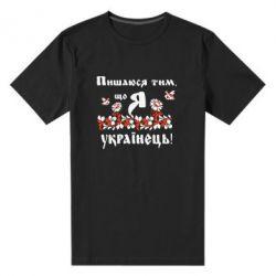 Мужская стрейчевая футболка Пишаюся тим, що я Українець - FatLine