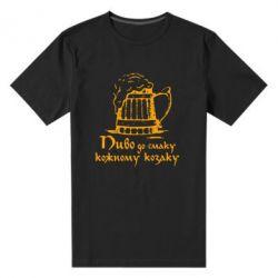 Мужская стрейчевая футболка Пиво до смаку кожному козаку - FatLine