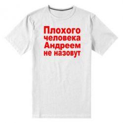 Мужская стрейчевая футболка Плохого человека Андреем не назовут - FatLine