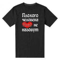 Мужская стрейчевая футболка Плохого человека Аней не назовут - FatLine