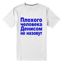 Чоловіча стрейчева футболка Плохого человека Денисом не назовут