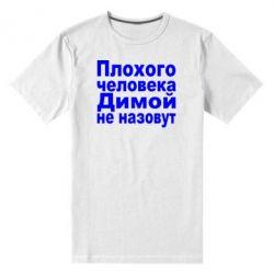 Мужская стрейчевая футболка Плохого человека Димой не назовут - FatLine