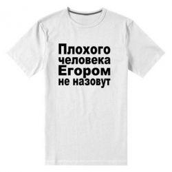 Мужская стрейчевая футболка Плохого человека Егором не назовут - FatLine