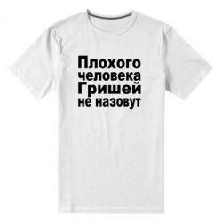 Мужская стрейчевая футболка Плохого человека Гришей не назовут - FatLine