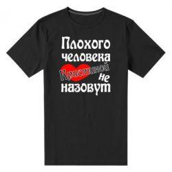 Мужская стрейчевая футболка Плохого человека Кристиной не назовут