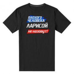 Мужская стрейчевая футболка Плохого человека Ларисой не назовут - FatLine