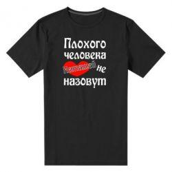 Мужская стрейчевая футболка Плохого человека Наташей не назовут - FatLine