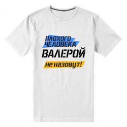 Купить Валерий, Мужская стрейчевая футболка Плохого человека Валерой не назовут, FatLine