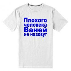 Мужская стрейчевая футболка Плохого человека Ваней не назовут