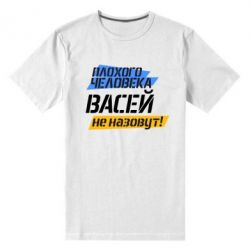 Мужская стрейчевая футболка Плохого человека Васей не назовут! - FatLine