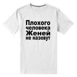 Мужская стрейчевая футболка Плохого человека Женей не назовут - FatLine