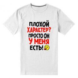 Мужская стрейчевая футболка Плохой характер? - FatLine