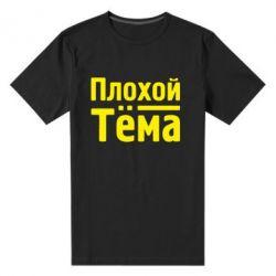 Мужская стрейчевая футболка Плохой Тёма - FatLine