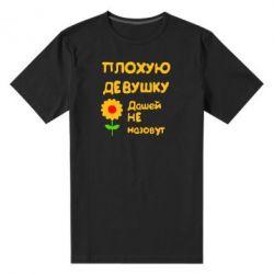 Мужская стрейчевая футболка Плохую девушку Дашей не назовут - FatLine