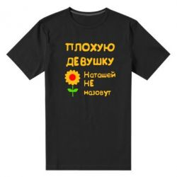 Мужская стрейчевая футболка Плохую девушку Наташей не назовут