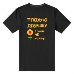Мужская стрейчевая футболка Плохую девушку Таней не назовут - FatLine
