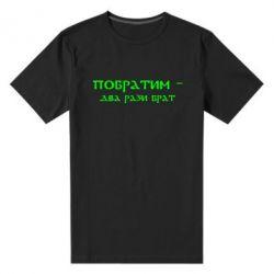 Мужская стрейчевая футболка Побратим - два рази брат - FatLine