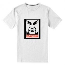 Мужская стрейчевая футболка Покращення Янукович - FatLine