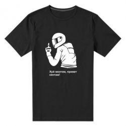 Мужская стрейчевая футболка Привет кентам - FatLine