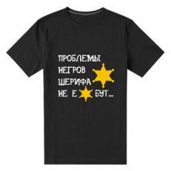 Мужская стрейчевая футболка Проблемы негров шерифа не е*бут - FatLine