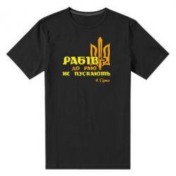 Мужская стрейчевая футболка Рабів до раю не пускають! Сірко - FatLine
