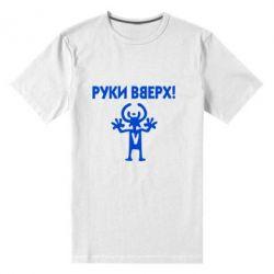 Мужская стрейчевая футболка Руки Вверх - FatLine