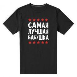 Мужская стрейчевая футболка Самая лучшая бабушка - FatLine