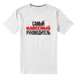 Мужская стрейчевая футболка Самый классный руководитель! - FatLine