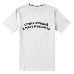 Мужская стрейчевая футболка Самый лучший менеджер - FatLine