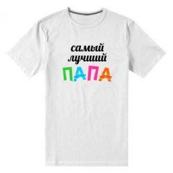 Мужская стрейчевая футболка Самый лучший папа - FatLine