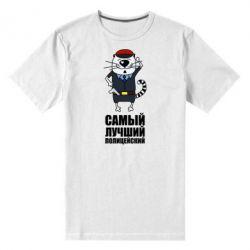 Мужская стрейчевая футболка Самый лучший полицейский - FatLine