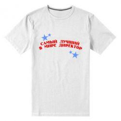 Мужская стрейчевая футболка Самый лучший в мире директор - FatLine