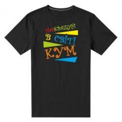 Чоловіча стрейчева футболка Найкращий в світі кум