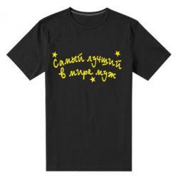 Чоловіча стрейчева футболка найкращий у Світі чоловік