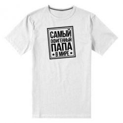 Мужская стрейчевая футболка Самый офигенный папа - FatLine