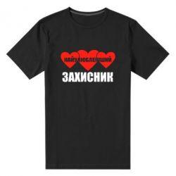 Мужская стрейчевая футболка Самий улюблений захисник - FatLine