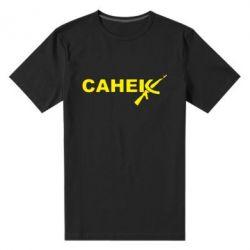 Мужская стрейчевая футболка Санек - FatLine