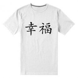Мужская стрейчевая футболка Счастье - FatLine