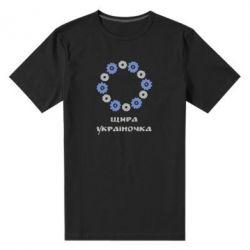 Мужская стрейчевая футболка Щира Україночка - FatLine