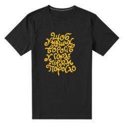 Мужская стрейчевая футболка Щоб у наших ворогів у горлі пір'ям поросло