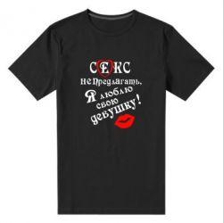 Мужская стрейчевая футболка Секс не предлагать, я люблю свою девушку!