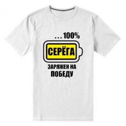Мужская стрейчевая футболка Серега заряжен на победу - FatLine