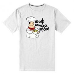 Мужская стрейчевая футболка Шеф всегда прав! - FatLine
