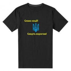 Мужская стрейчевая футболка Слава нації! Смерть ворогам!
