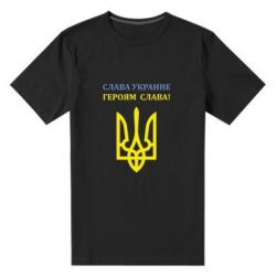 Мужская стрейчевая футболка Слава Украине! Героям слава! - FatLine