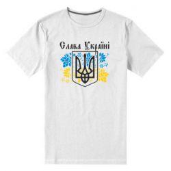 Мужская стрейчевая футболка Слава Украине