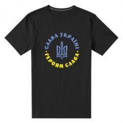 Мужская стрейчевая футболка Слава Україні! Героям Слава (коло) - FatLine