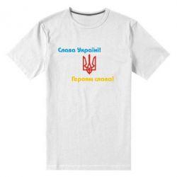 Мужская стрейчевая футболка Слава Україні! Героям Слава! - FatLine