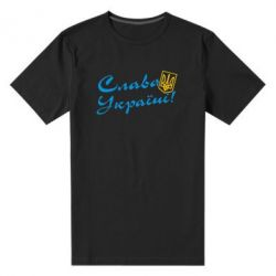 Мужская стрейчевая футболка Слава Україні з гербом - FatLine